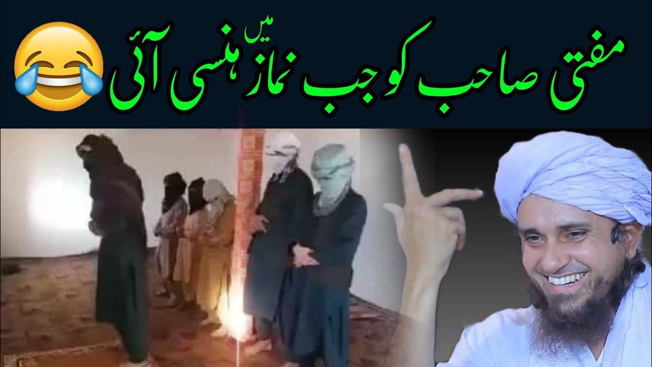 Mujhe Namaz Mein Hansi Ronkna Mushkil Ho Gya   Shorts   Mufti Tariq Masood   @Islamic YouTube