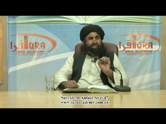 Surrah Al Anfaal Ayat 47