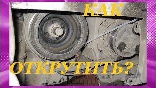 Как открутить болт или гайку шкива коленвала? How to unscrew the crankshaft pulley nut?