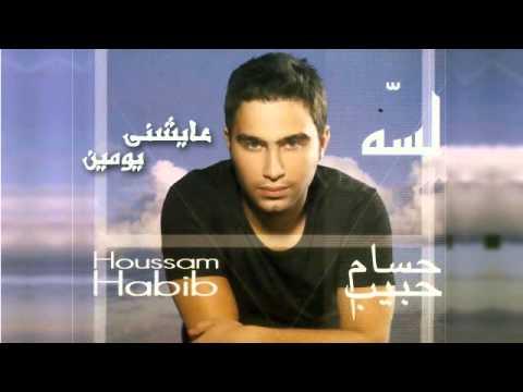 حسام حبيب - عيشني يومين / Hossam Habib - 3ayshny Youmeen