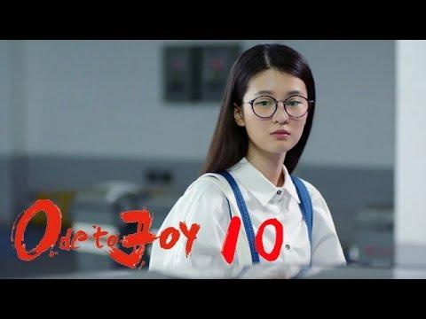 歡樂頌 【未刪減版】第10集(劉濤、蔣欣、王凱、靳東等主演)