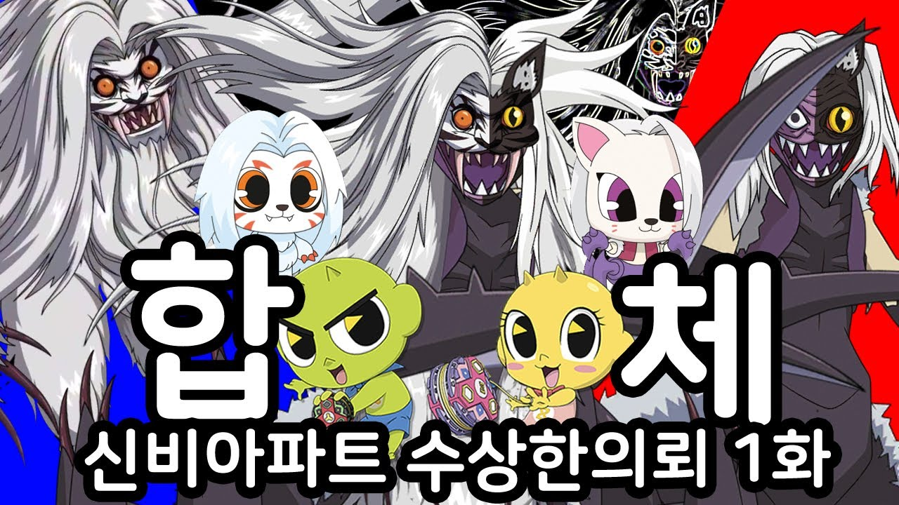 신비아파트 수상한 의뢰 1화에 나온 귀신들 합체하기!!  구묘장산주귀 탄생!!
