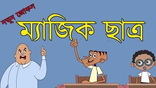 Magic Chatro | teacher vs student part-18 | Bangla funny jokes 2018 | kappa cartoon