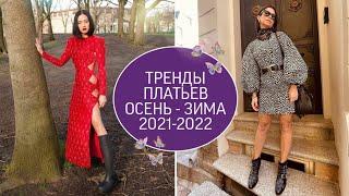 ТРЕНДЫ ПЛАТЬЕВ осень зима 2021 2022