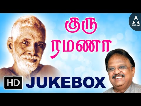 Guru Ramana Jukebox - Devotional Songs - Sung by S.P. Balasubramaniam