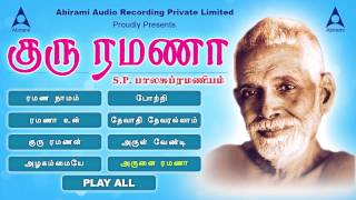 Guru Ramana Jukebox - Devotional Songs - Sung by S.P. Balasubramaniam