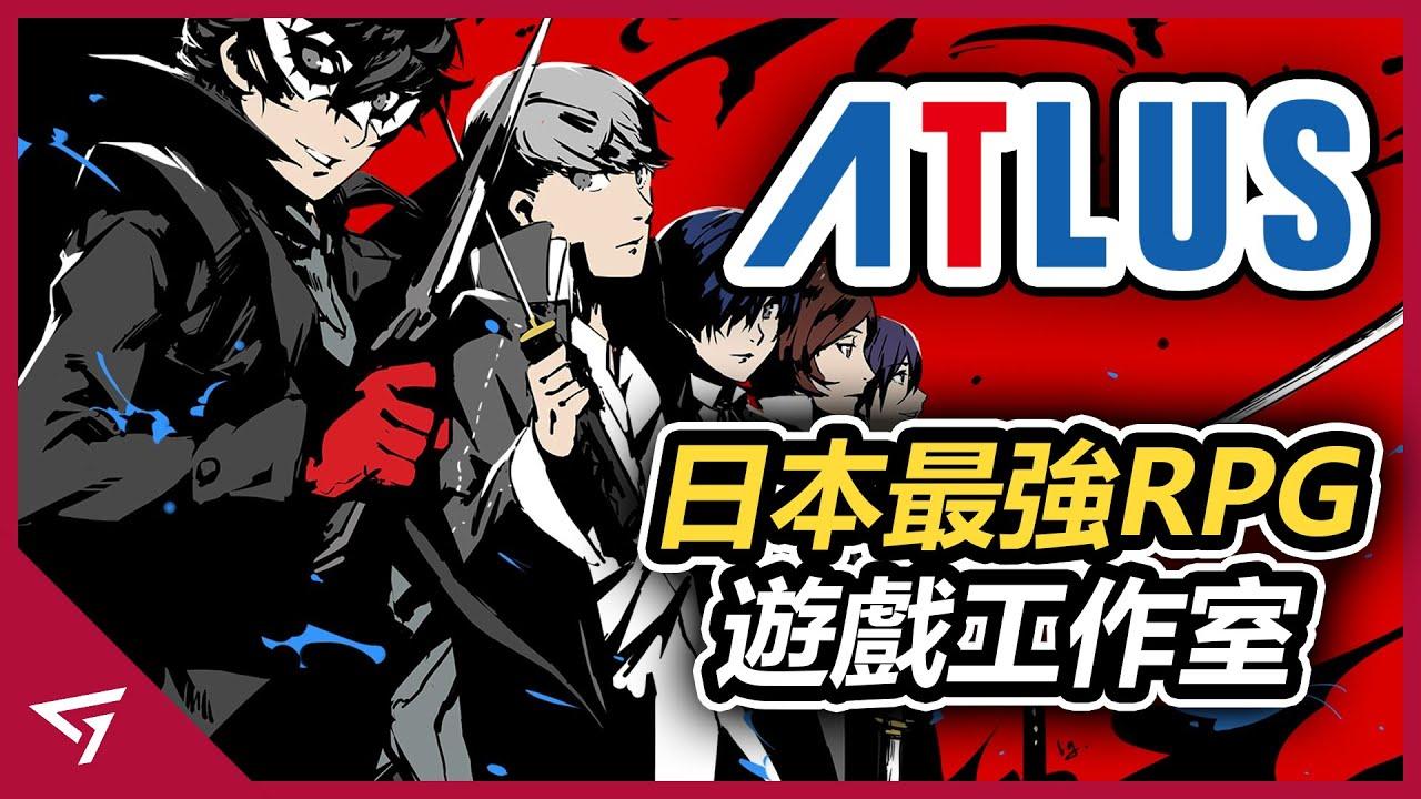 Persona天下第一!如今火熱的Atlus是如何艱難走起來的?甚至多次面對破產的困難? 日式RPG的王者之一【Atlus】的故事