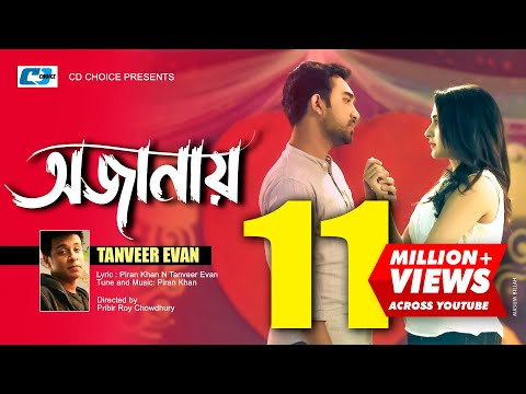 Ojanai | Tanveer Evan | Mehazabien | Jovan | Love Vs Crush | Piran Khan | Bangla Song 2018