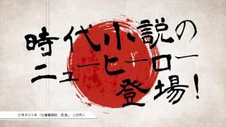 上田秀人『辻番奮闘記 危急』(集英社文庫)スペシャルムービー