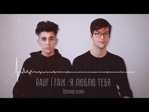 Rauf & Faik - я люблю тебя (Xspring Remix)