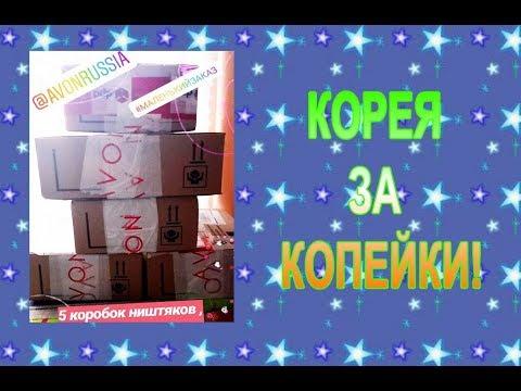 MEGASALE K-BEAUTY В AVON!!! ШОК-ЛИКВИДАЦИЯ ЛИНЕЙКИ. 5 КОРОБОК ДОЗАКАЗОВ.