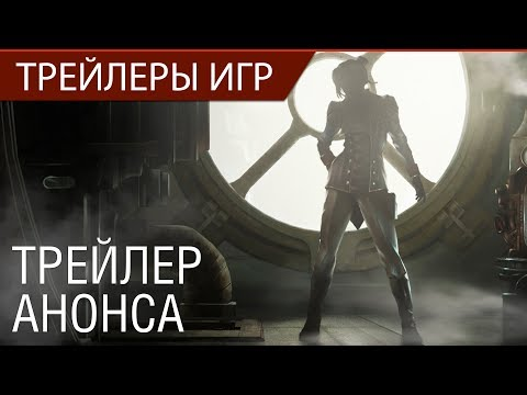 Close to the Sun - Трейлер анонса - Ужастик в стиле Bioshock