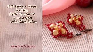 DIY. How to make beaded earrings. Как сплести серьги из бисера. Подробный видео урок