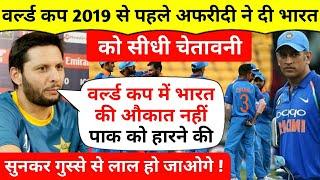 वर्ल्ड कप 2019 से पहले अफरीदी ने दी भारत को चेतावनी ,