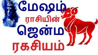 மேஷம்  ராசியின் ஜென்ம ரகசியம்  | Mesha rasi palangal tamil | Prediction and Horoscope about Aries