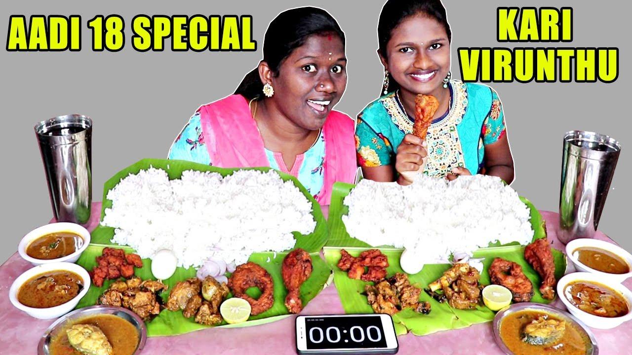 AADI 18 SPECIAL KARI VIRUNTHU EATING CHALLENGE IN TAMIL FOODIES DIVYA vs ANUSHYA