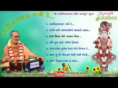 02 Swaminarayan Gashe Re | Swaminarayan Gunatit Non Stop Kirtan - Bhajan Audio Jukebox