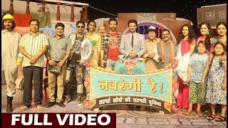 UNCUT - Navrangi Re New Show GRAND LAUNCH| Anil Kapoor, Aamir Ali, Siddharth Tiwari
