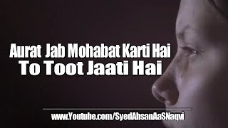 Aurat Jab Mohabat Karti Hai To Toot Jaati Hai... - Silent Message