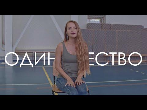 ЛЮSEA - ОДИНОЧЕСТВО (official Video)