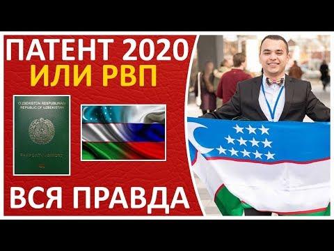 Патент 2020 #4.  В чем разница Патента и РВП 2020. Вся правда для граждан Узбекистана 2020