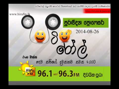Hiru FM - Pati Roll - 26th August 2014