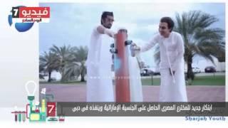 ابتكار جديد للمخترع المصرى الحاصل على الجنسية الاماراتية يقلب موازين العلم رأسا على عقب.. بالتفاصيل