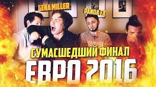Сумасшедший финал ЕВРО16