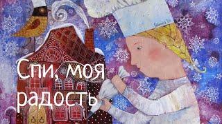 видео Колыбельные песни Наталии Фаустовой