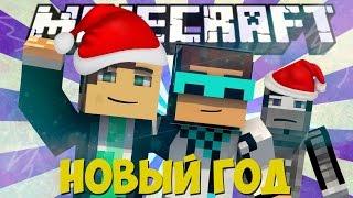 ВСТРЕЧАЕМ НОВЫЙ ГОД В МАЙНКРАФТЕ ) Minecraft 1.11 Happy New Year