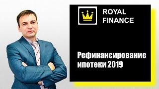 Рефинансирование ипотеки 2019