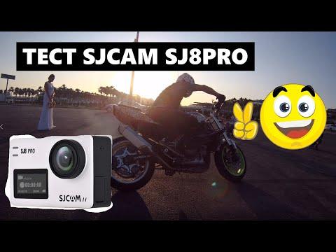 Тест Sjcam SJ8 PRO, Невесты, Фотосессия, Стант