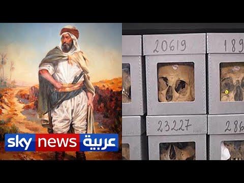 منصات| الجزائر تستعيد جماجم شهداء المقاومة الشعبية بعد 170 عاما من فرنسا  - نشر قبل 3 ساعة