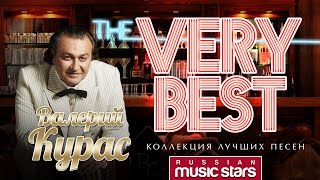 Валерий Курас   The Very Best  Valery Kuras