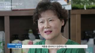 [한국환경산업기술원] 미래를 지키는 환경마크 기업을 살…