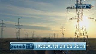 НОВОСТИ. ИНФОРМАЦИОННЫЙ ВЫПУСК 28.05.2018