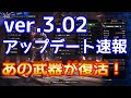 【MHW】速報!ver.3.02アップデート情報!あの武器が復活!!【モンハンワールド】