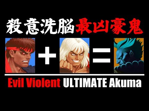 殺意洗脳最凶豪鬼 - SUPER STREET FIGHTER II X