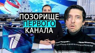 Позорище на ПЕРВОМ канале