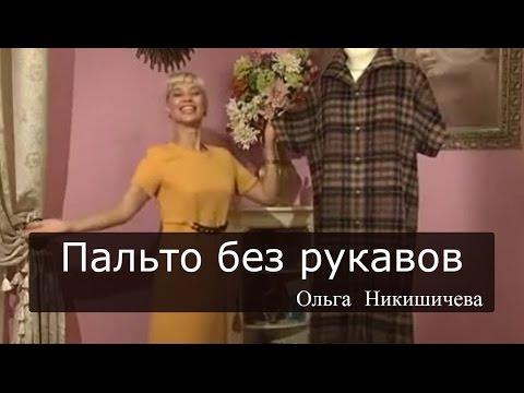 ce1168c8b5e Шьем пальто без рукавов Ольга Никишичева 092
