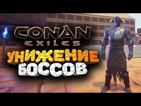 🔥 БОССЫ ТАКОГО НЕ ВЫВОЗЯТ!!! ➢ conan exiles ( конан экзайл ) сезон 2 серия 8