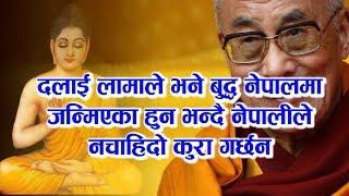गौतम बुद्ध नेपालमा जन्मिएको भन्दै नेपालीहरु नचाहिदो कुरा गर्छन दलाइ लामा | भिडियो सहित