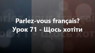Французька мова: Урок 71 - Щось хотіти