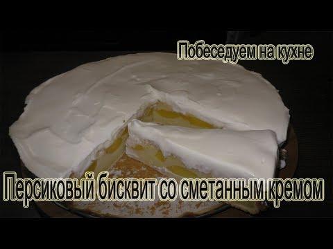 Шикарный Персиковый бисквит