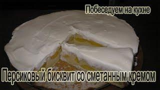 Шикарный Персиковый бисквит со сметанным кремом!!! Вкуснее любого торта!!!!