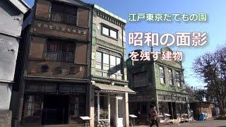 江戸東京たてもの園 「昭和の面影を残す建物」