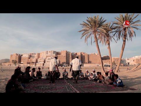 استمتع بجمال رقصة الزربادي التاريخية من شبام حضرموت | يوم في حضرموت