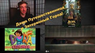 Официальный трейлер - Дора и Затерянный город - Реакция FoxiZist!!Даша путешественница в кино!!