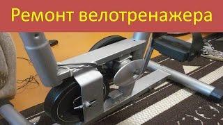 Смотреть видео  если не крутится маховик на велотренажере