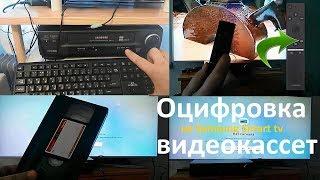 Оцифровка видеокассет (запись тв каналов ) на Samsung Smart TV . Какие проблемы ?